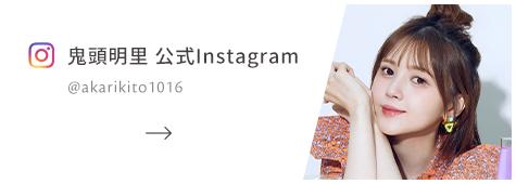 鬼頭明里公式Instagram