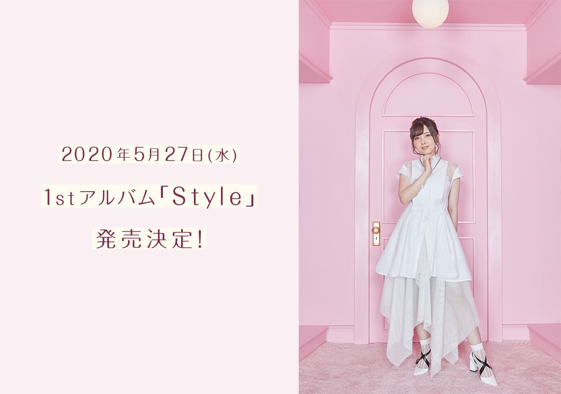 2020年5月27日(水) 1stアルバム「Style」 発売決定!