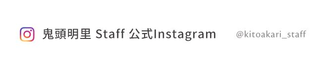 鬼頭明里Staff公式Instagram