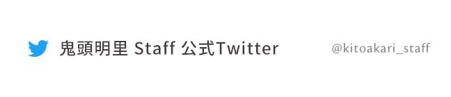 鬼頭明里Staff公式Twitter