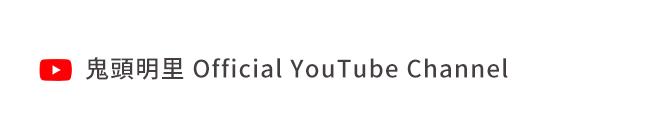 鬼頭明里公式Youtube